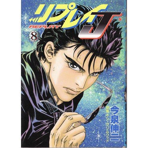 Replay J 8 (BUNCH COMICS) (2003) ISBN: 410771117X [Japanese Import]