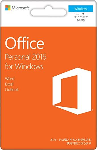 オフィス マイクロソフト