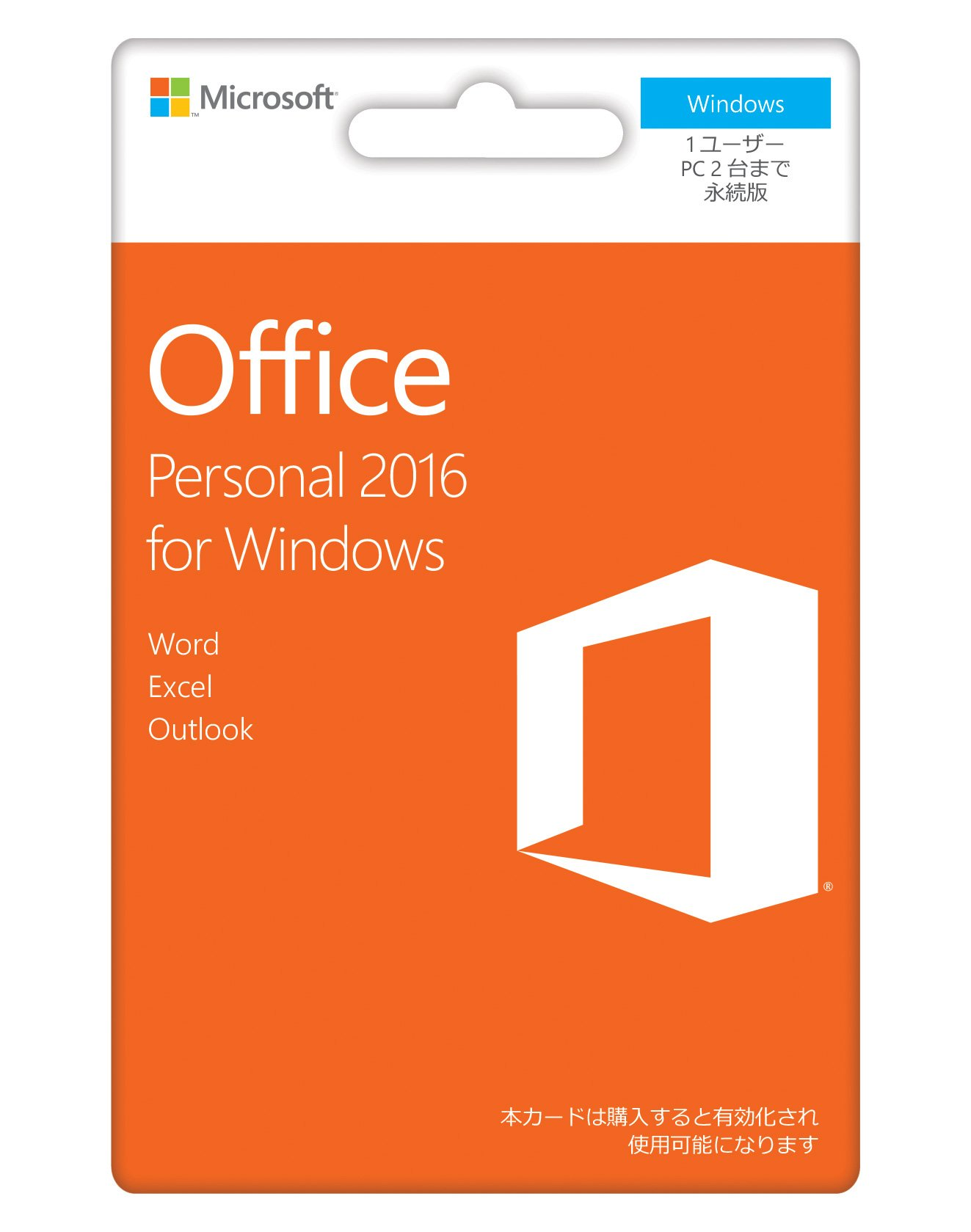 Microsoft Office Personal 2016 (最新 永続版)|カード版|Win対応