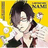 死神彼氏シリーズ 死神デートCD vol.1 『Re:BIRTHDAY SONG~ナミ~』