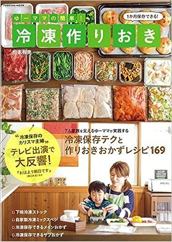 冷凍作りおき (扶桑社ムック)