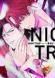 NIGHT TRAP (on BLUEコミックス)
