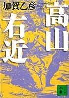 高山右近 (講談社文庫)