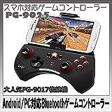 Bluetooth ゲームコントローラー iPhone スマートフォン Android iOS Windows  XBOXコントローラーレイアウト エミュレーターなどに適用 ブラック PG-9025BK