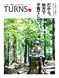 TURNS(ターンズ) VOL.25 2017年10月号