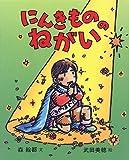 にんきもののねがい (にんきものの本)