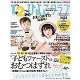 1才2才のひよこクラブ 2018年夏秋号 小さい表紙画像