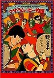 マサラムービー物語―インド娯楽映画超入門読本 (いんど・いんどシリーズ)