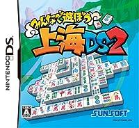 上海DS2の商品画像
