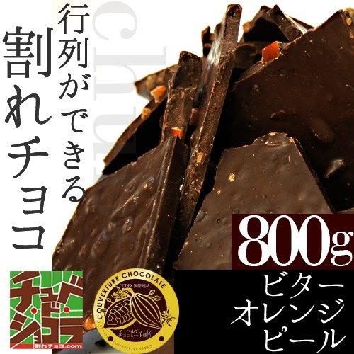チュベ・ド・ショコラ 割れチョコビターオレンジピール