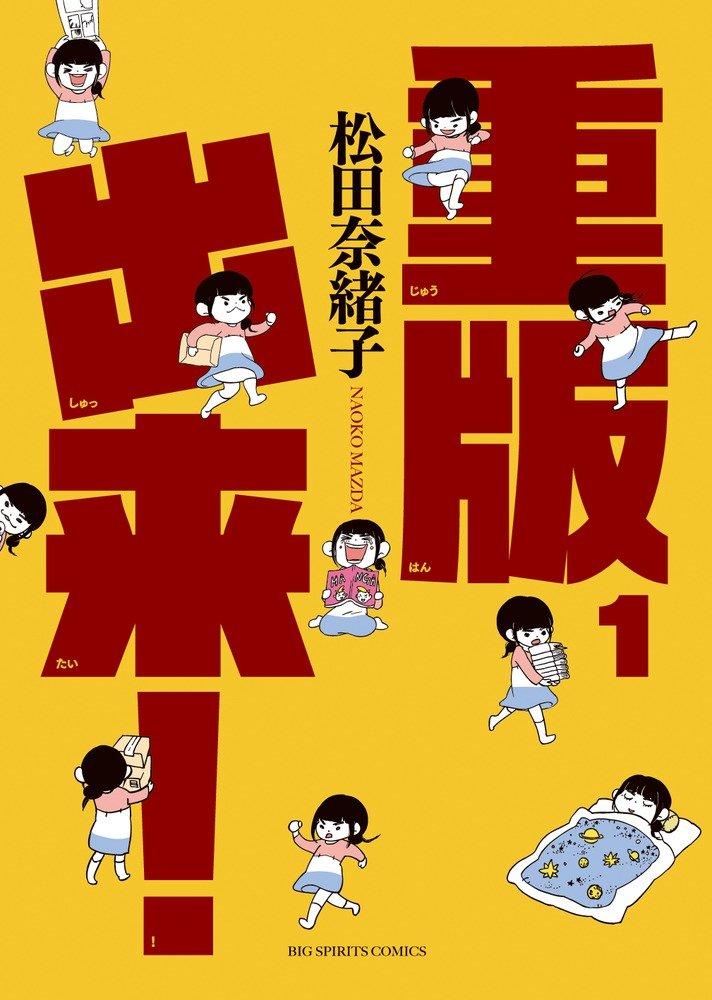 重版出来! (1) (ビッグコミックス) | 松田 奈緒子 |本 | 通販 | Amazon