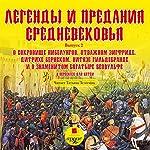 Legendy i predaniya Srednevekov'ya: V pereskaze dlya detey [Legends of the Middle Ages: In the Retelling for Children] | Dmytro Strelbytskyy