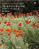 Webプロフェッショナルのための黄金則 「旬」なサイトに学ぶ76のデザイン・エッセンス (Web Designing Books)