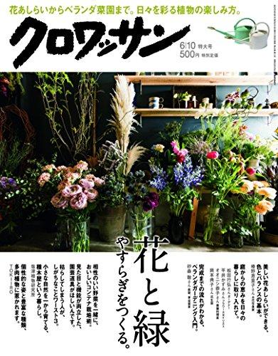 クロワッサン 2018年6/10号 No.974[花と緑 やすらぎをつくる。]