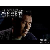 Crazys Maisui Season 01(Chinese Audio Only)