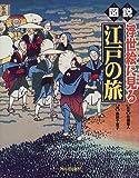 図説 浮世絵に見る江戸の旅 (ふくろうの本)