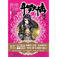 斗罗大陆.第二部.绝世唐门.22 (Chinese Edition) book cover