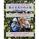 A Million Rocks (in Chinese): A Book of Almost Counting Words (Fun Learning Chinese) (Volume 2)