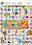 Atsumare! Viva Pinata 2: Garden wa Dai-Punch [First Print Limited Edition] [Japan Import]