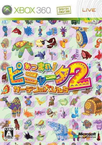 あつまれ!ピニャータ2:ガーデンの大ぴんち(初回限定版:「プレイカード」同梱)の商品画像