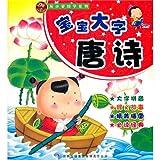 Loved one's country to learn a big word of baby since the childhood Tang Shi (Chinese edidion) Pinyin: cong xiao ai guo xue bao bao da zi tang shi
