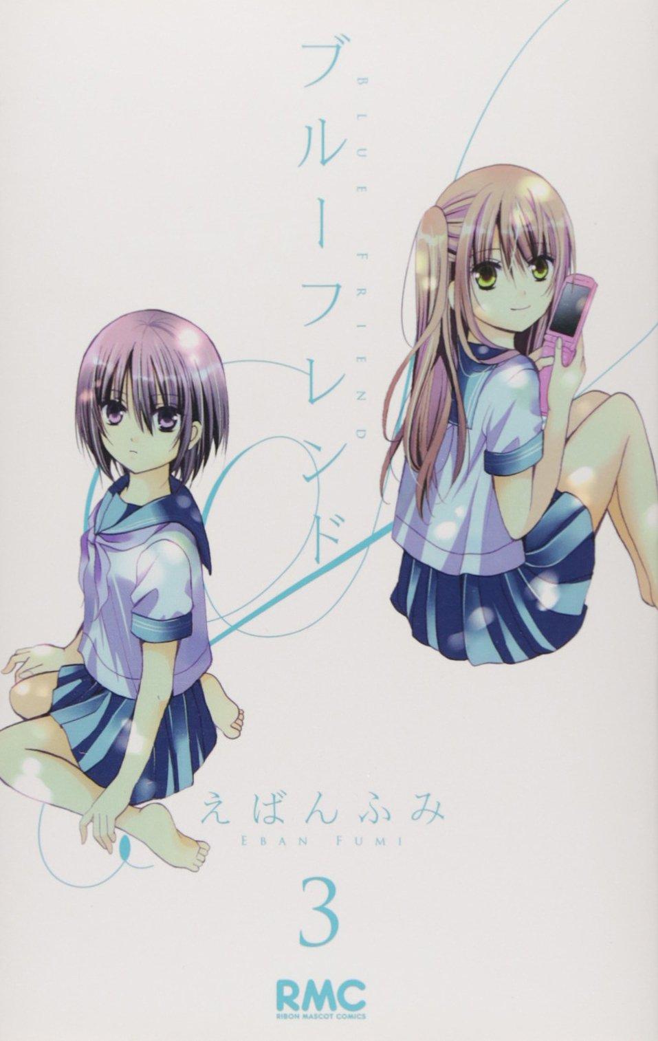 Blue Friend 3 (Ribbon Mascot Comics) (2011) ISBN: 4088671546 [Japanese Import] ebook