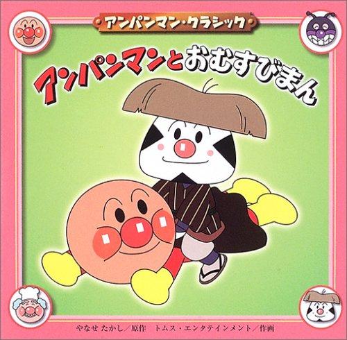 Download アンパンマンとおむすびまん (アンパンマン・クラシック) ebook
