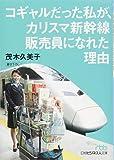 コギャルだった私が、カリスマ新幹線販売員になれた理由 (日経ビジネス人文庫)