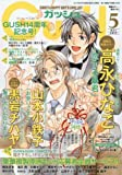 GUSH (ガッシュ) 2017年 05月号 [雑誌]