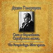 Serebryanaya lozhka (Saga o Forsaytakh) | John Galsworthy