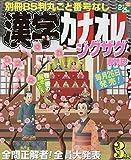 漢字カナオレ 2020年 03 月号 [雑誌]
