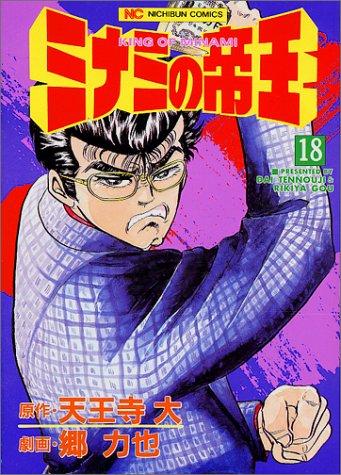 ミナミの帝王 18 (ニチブンコミックス)