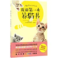 我的第一本养猫书(萌猫示范,四色详实图解,卖萌教学两不误!)
