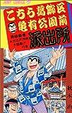 こちら葛飾区亀有公園前派出所 (第65巻) (ジャンプ・コミックス)