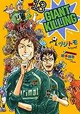 GIANT KILLING(13) (モーニング KC)