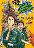 GIANT KILLING [In Japanese] [Japanese Edition] Vol.13