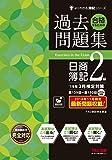 合格するための過去問題集 日商簿記2級 '19年2月検定対策 (よくわかる簿記シリーズ)
