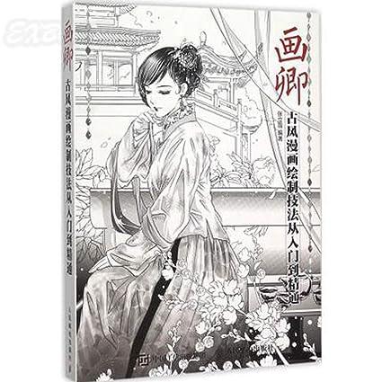 Livre De Dessin Chinois De Style Ancien Dessin Anime Pour Femmes Anciennes Techniques De Peinture De La Bande Dessinee Depuis L Entree Au Livre De