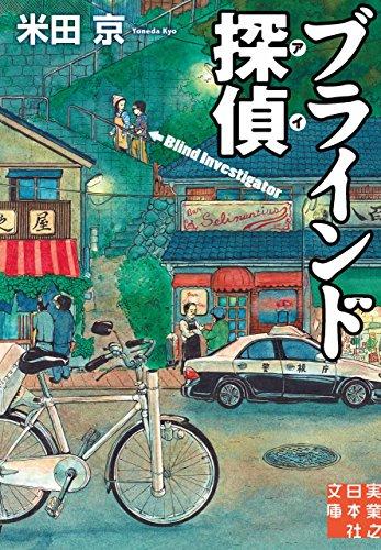 ブラインド探偵(アイ) (実業之日本社文庫)