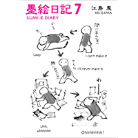 SUMI-E DIARY7 (Japanese Edition)