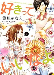 Do not be like me good. 7 (dessert Comics) (2011) ISBN: 4063583570 [Japanese Import]