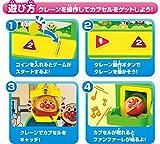 Anpanman NEW exciting crane game by Agatsuma