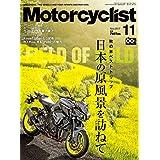 Motorcyclist 2017年11月号 小さい表紙画像