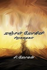 மஞ்சள் மோகினி: சிறுகதைகள் (Tamil Edition) Kindle Edition