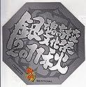 銀魂 銀魂高校文化祭2011秋 ステッカー ジャンプ 海外発送条件付き 71118の商品画像