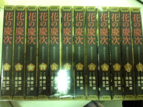 花の慶次 (新潮社) コミック 1-12巻セット (バンチコミックスデラックス)