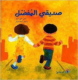 My Best Friend (Arabic): 9789953447407: Amazon com: Books