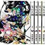 【宝石の国:10巻】最新刊の発売日情報と各話の簡 …