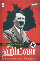 Hitler: Sollappadatha Sarithiram Paperback