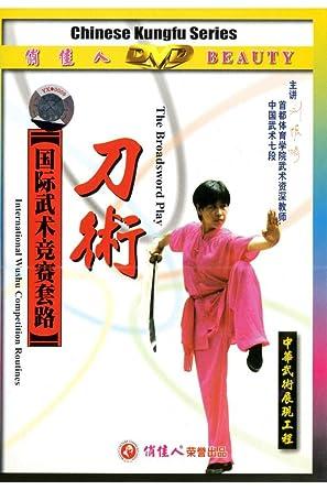 Amazon com: International Wushu Competition Routine-Broadsword